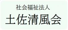 社会福祉法人土佐清風会ロゴ(仮)