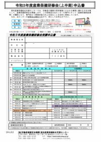 令和3年度産業保健研修会(上半期)申込書
